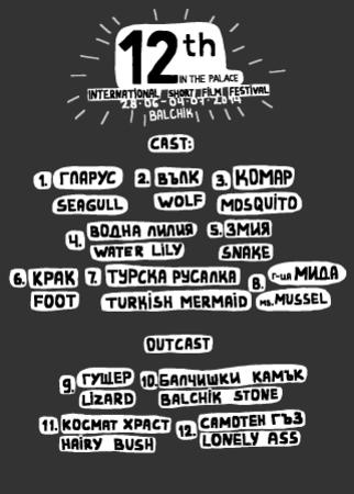 10th IN THE PALACE International Short Film Festival, Balchik, Varna, 2012