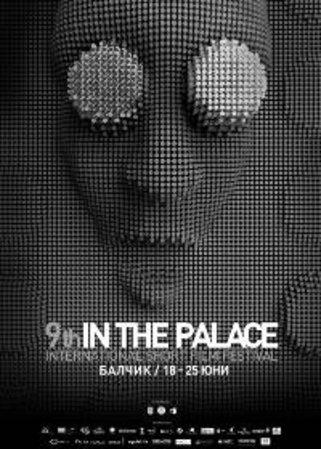 9th IN THE PALACE International Short Film Festival, Balchik, 2011
